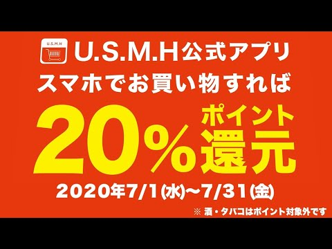 U.S.M.H公式アプリ20%ポイント還元キャンペーン