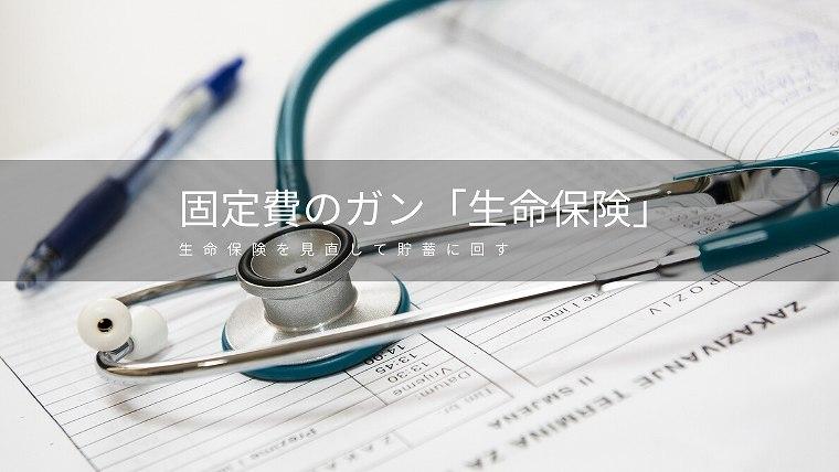 固定費のガン生命保険