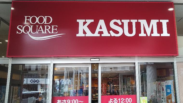 スーパー「カスミ」Scan & Go⑳%還元