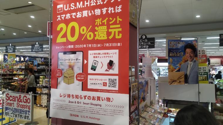 Scan & Go20%還元