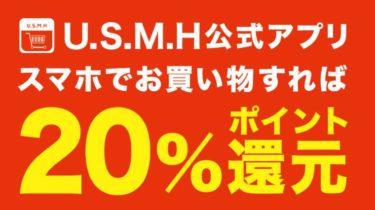 U.S.M.H公式アプリで20%還元