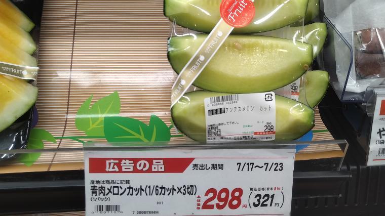 1切れ99円のメロン糖度
