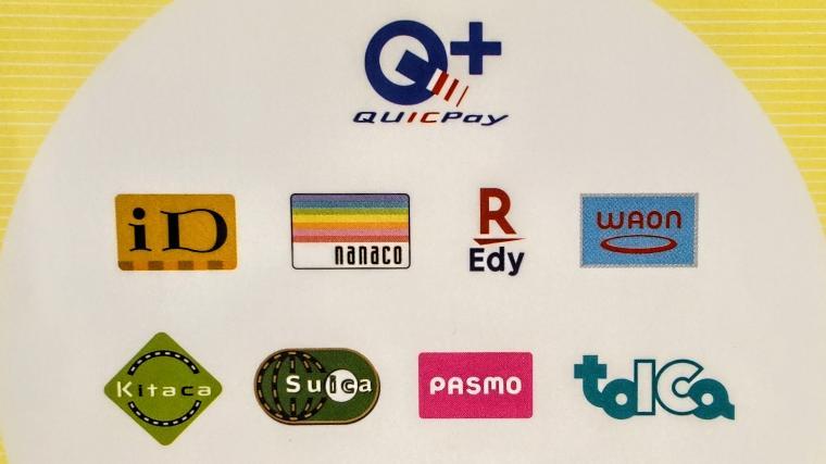 電子マネーのロゴ一覧