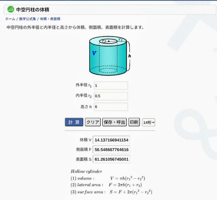 中空円柱の体積計算